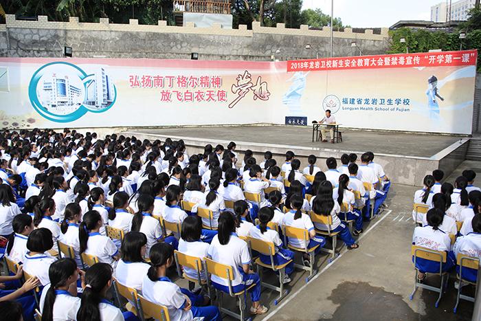 1700余名学生聆听开学安全教育第一课