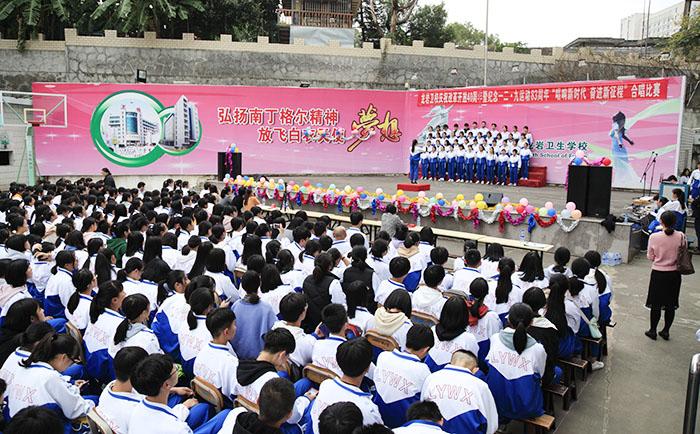 龙岩卫校举办纪念一二・九运动大合唱