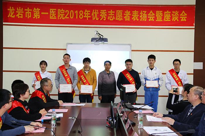 18位学生志愿者受龙岩市第一医院表扬