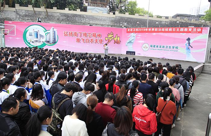 2019年世界防治结核病日主题教育活动举行