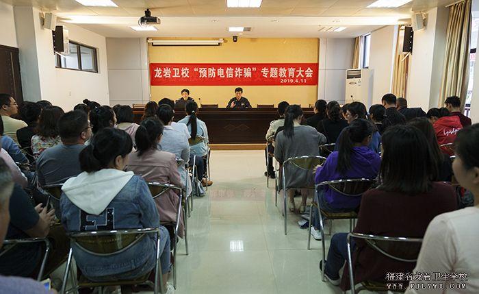 """龙岩卫校举办""""预防电信诈骗""""专题教育大会"""