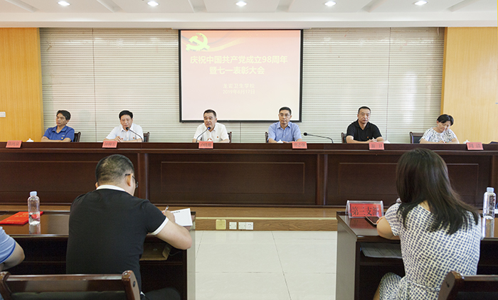 龙岩卫校召开庆祝中国共产党成立98周年暨七一表彰大会