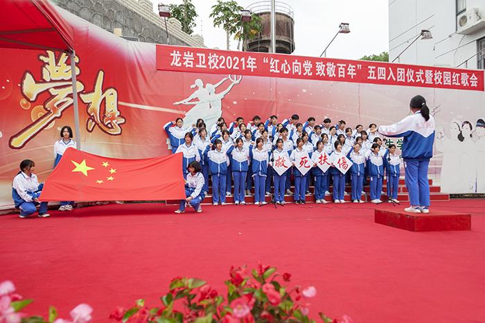 红心向党 致敬百年--龙岩卫校举行五四入团仪式暨校园红歌会