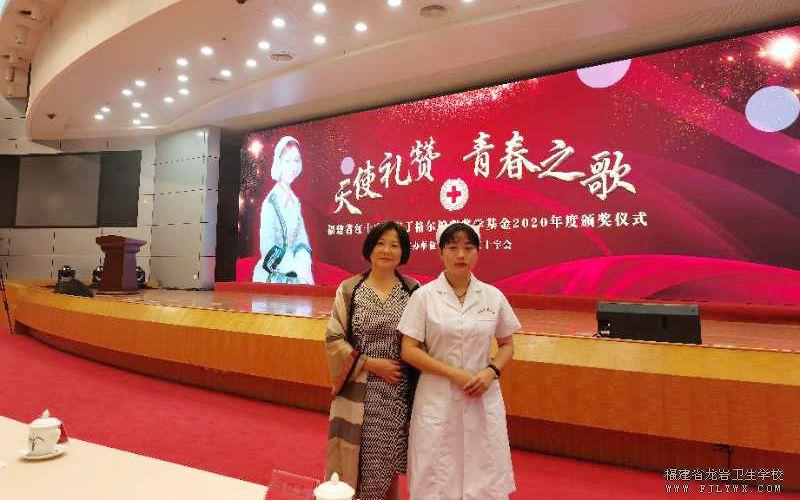 4 蓝晓琴荣获福建省南丁格尔护理奖学金.jpg